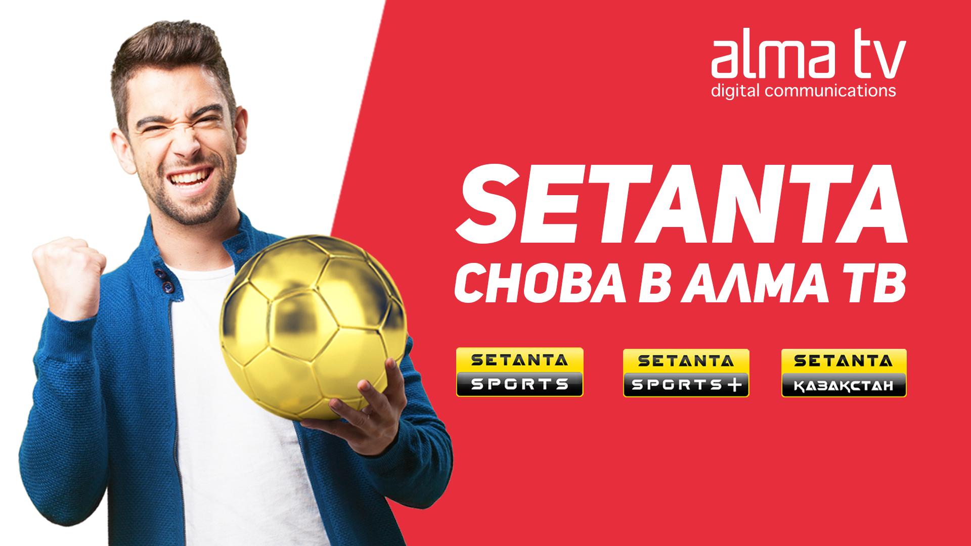 ... Литву и Эстонию. В этот же период был запущен канал Setanta Sports  Eurasia+. Канал Setanta Kazakhstan начал вещание в 2016 году и является ... 848b65188d8